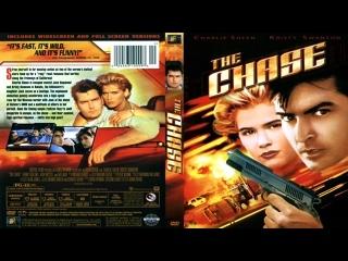 Погоня / The Chase (1994) Перевод: #ДиоНиК