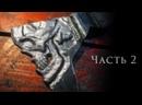 Bonn Factory Изготовление уникального топора - Часть 2 - работа с барельефом черепа