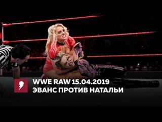 [#My1] Ро от 15 апреля - Лэйси Эванс против Натальи за претенденство на титул Чемпионки Ро.