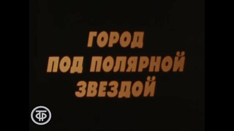 Город под Полярной звездой 1982