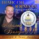 Андрей Куряев и хор звезд Юрмалы-Шансон - Гастарбайтер
