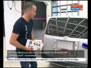Иркутяне уже устанавливают на автомобили квадратные госномера. Но в городе их не продают