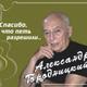 """Александр Городницкий -   Не дай вам  бог родиться при Генрихе Шестом !( """"Черная стрела"""")"""