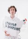 Фотоальбом Егора Мараева