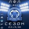 ЛФЛ «Юго-Восток» | Москва