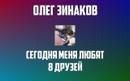 Зинаков Олег |  | 7