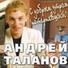 Андрей таланов