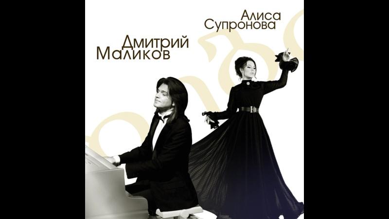 21 02 20 Дмитрий Маликов и Алиса Супронова Лола Дабрундеби