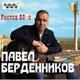 Павел Берденников - Снова в дорогу