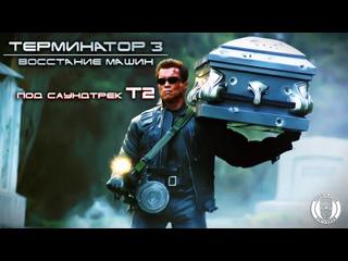 «Терминатор 3» под саундтрек Т2