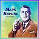 Марк Бернес - Воспоминание об эскадрилье Нормандия