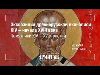 Hermitage Online. Экспозиция древнерусской иконописи XIV – начала XVIII века