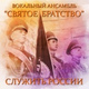 На награждение - Песня-Служить России