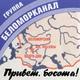 Группа Беломорканал - Доля воровская