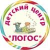 Детский Центр «ЛОГОС»