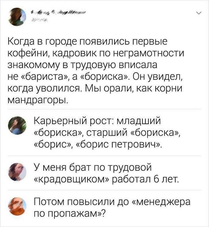 Борис