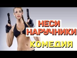 Шикарная комедия от которой невозможно оторваться - НЕСИ НАРУЧНИКИ  Русские комедии 2021 новинки