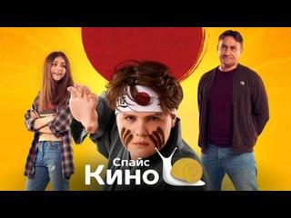 Маленький воин (2020, Россия) семейный, комедия; смотреть фильм/кино/трейлер онлайн КиноСпайс HD