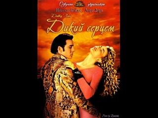 Дикие сердцем '1990 18+ HD от .