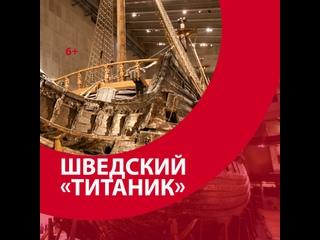 "Шведский «Титаник» XVII века: почему затонул корабль ""Васа""? — МоскваFM"
