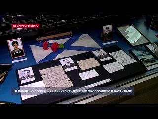 """Экспозиция памяти экипажа АПРК """"Курск"""" в Балаклаве"""