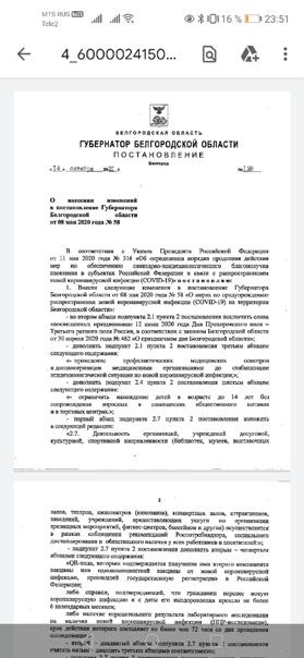 ⚡️В Белгородской области вводят QR-коды для посеще...
