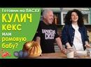 Готовим на пасху кулич, кекс или ромовую бабу Смотрите в новом выпуске СМАК на Youtube