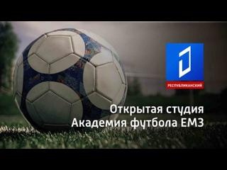 Академия футбола ЕМЗ. Открытая студия.
