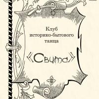 """Логотип Клуб историко-бытового танца """"Свита"""""""