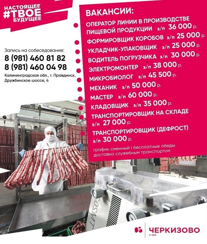 📢 Группа «Черкизово» (ООО «Отечественный продукт») приглашает на работу!