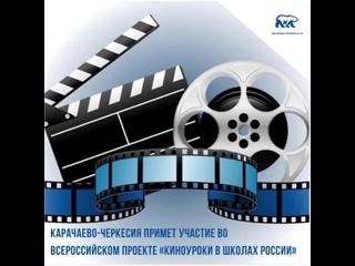 🎬Карачаево-Черкесия примет участие во Всероссийском проекте «Киноуроки в школах России». 📺Учащимся будут показывать короткоме
