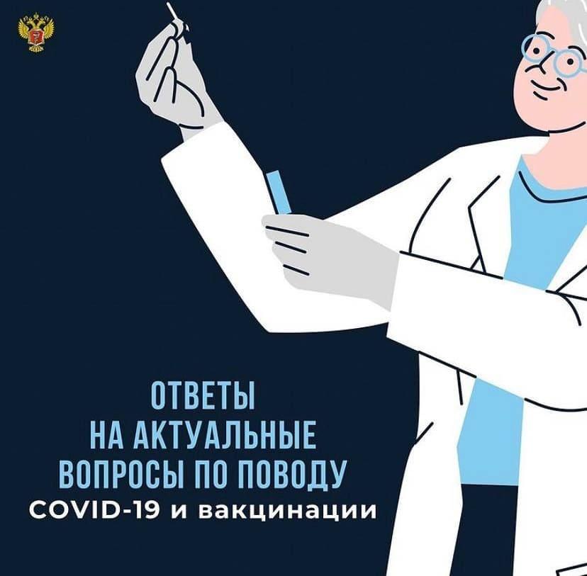 Кто рискует заболеть COVID-19 повторно? Можно ли делать прививку аллергикам? Как нужно себя вести, чтобы прививка была максимально эффективной?