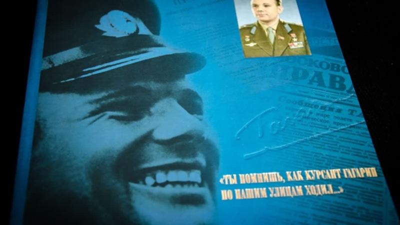 Как курсант Гагарин по нашим улицам ходил