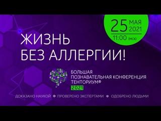 Приглашаем_на_Большие_Познавательные_конференции_ТЕНТОРИУМ