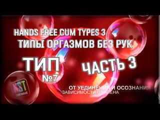 Hands Free Cum Types 3 (Part 3)   Типы Оргазмов Без Рук (Часть 3)   Sissy Trainer Rus (Training, Hypno)   Nst Shemale (2021)