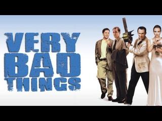 Очень дикие штучки / Very Bad Things (1998, Триллер, комедия, криминал) перевод Юрий Живов