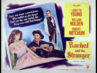 Рэйчел и незнакомец / Rachel And The Stranger (1948) Лоретта Янг, Уильям Холден, Роберт Митчем