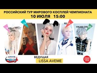 Запись онлайн-шоу WCS Russia 2021