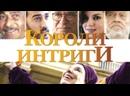 LIVE новинки кино К000р0JIи и-триги - 2019 г HD / 16