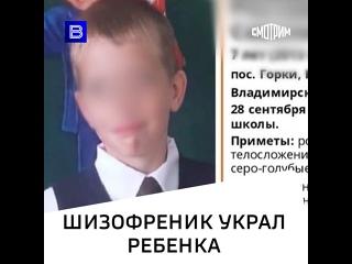 Мальчика, пропавшего в сентябре, нашли живым