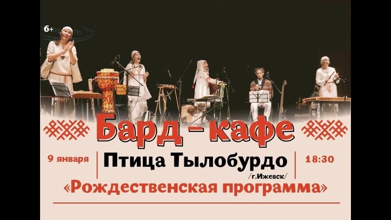 2021 01 09 Птица Тылобурдо Воткинск Бард кафе часть 2