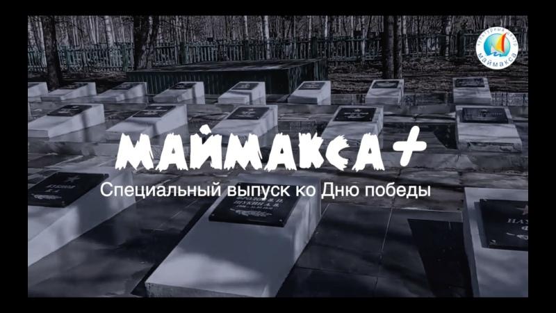 Нежурнал Маймакса - Выпуск 2 - Победный