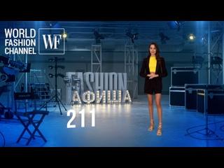 #FashionАфиша 211: Дюна, Последняя Дуэль, Круиз по Джунглям, Взрывная Красотка
