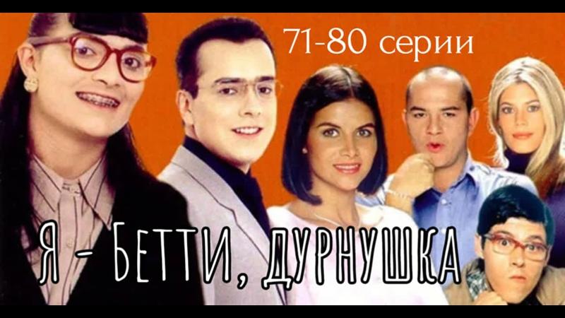 Я Бетти дурнушка 71 80 серии из 169 драма мелодрама комедия Колумбия 1999 2001