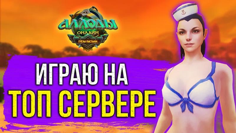 АЛЛОДЫ ОНЛАЙН ТОП СЕРВЕР ИГРАЮ БЕЗ ДОНАТА за лучника на Нити Судьбы Клон убийца World of Warcraft