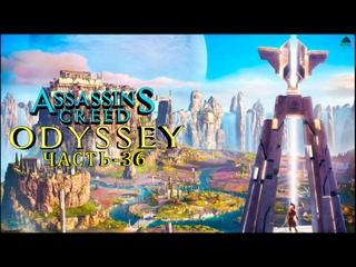 Assassin's Creed Odyssey - Прохождение игры - (Часть - 36)