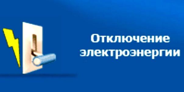 Ремонтные работы на ВЛ-0,4кВ л.3 ТП-77 на 30.11.20 с 9.00-17