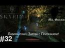 The Elder Scrolls V Skyrim 32 Лабиринтиан. Заруба с Призраками!