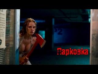 Парковка - P2 (2007) ужасы, триллер