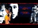 Родная кровь. Индийский фильм. 2002 год. В роляхАнил Капур. Амриш Пури. Каришма Капур. Шилпа Шетти. Джагдип и другие.